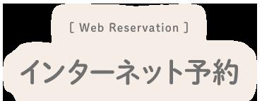 Web Reservation インタネット予約